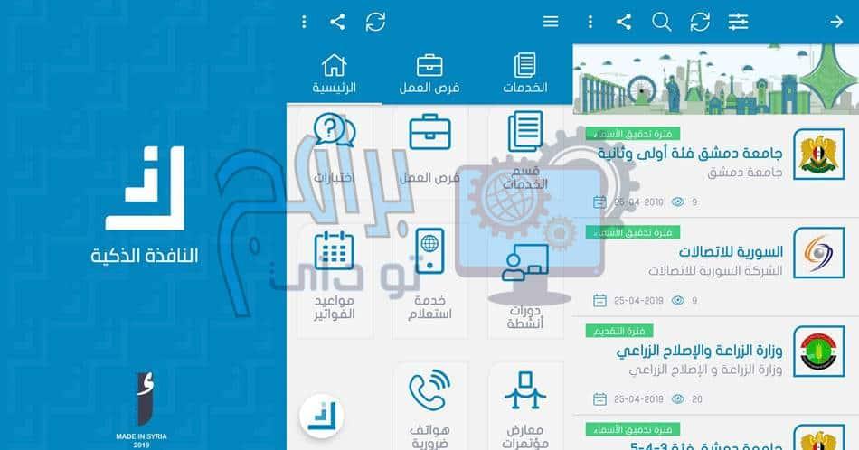 تحميل تطبيق النافذة الذكية apk اخر اصدار