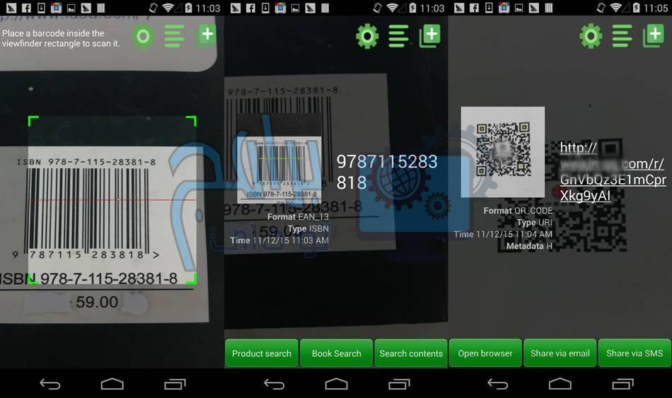 تحميل ماسح الباركودBarcode افضل برنامج قارئ باركود للموبايل مجانا