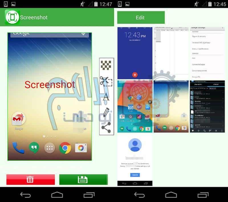 التعديل على الصور بإستخدام يرنامج Screenshot
