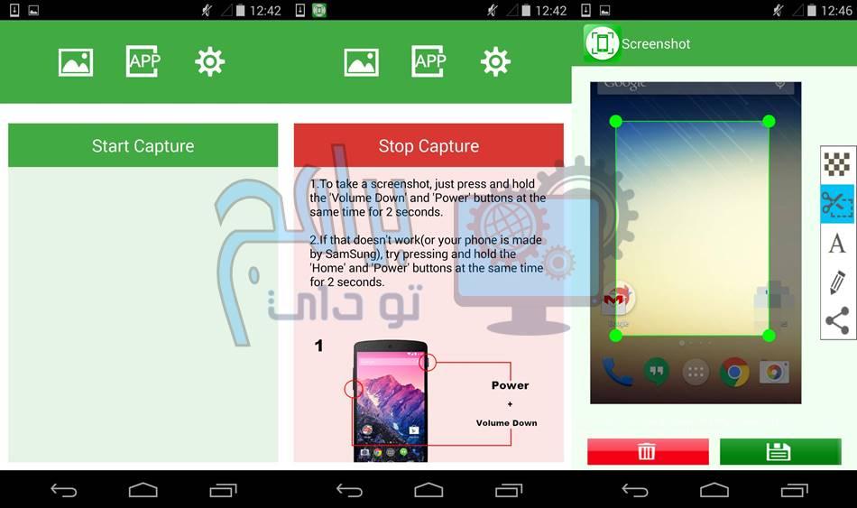 تحميل برنامج سكرين شوت لتصوير لقطات من شاشة الموبايل اخر اصدار