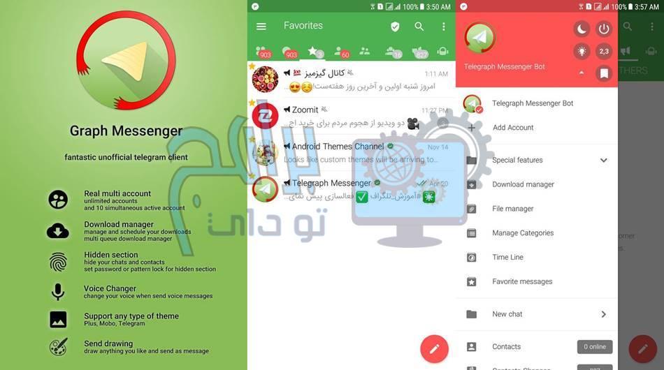 تحميل Graph Messenger للاندرويد أخر إصدار