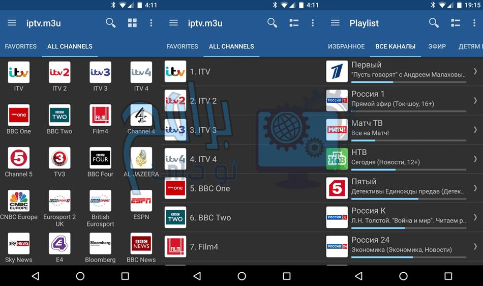 تحميل IPTV لمشاهدة قنوات Bein Sports والقنوات العربية بدون تقطيع وبجودة HD مجاناً