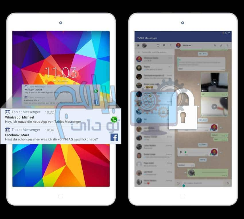 برنامج Tablet Messenger