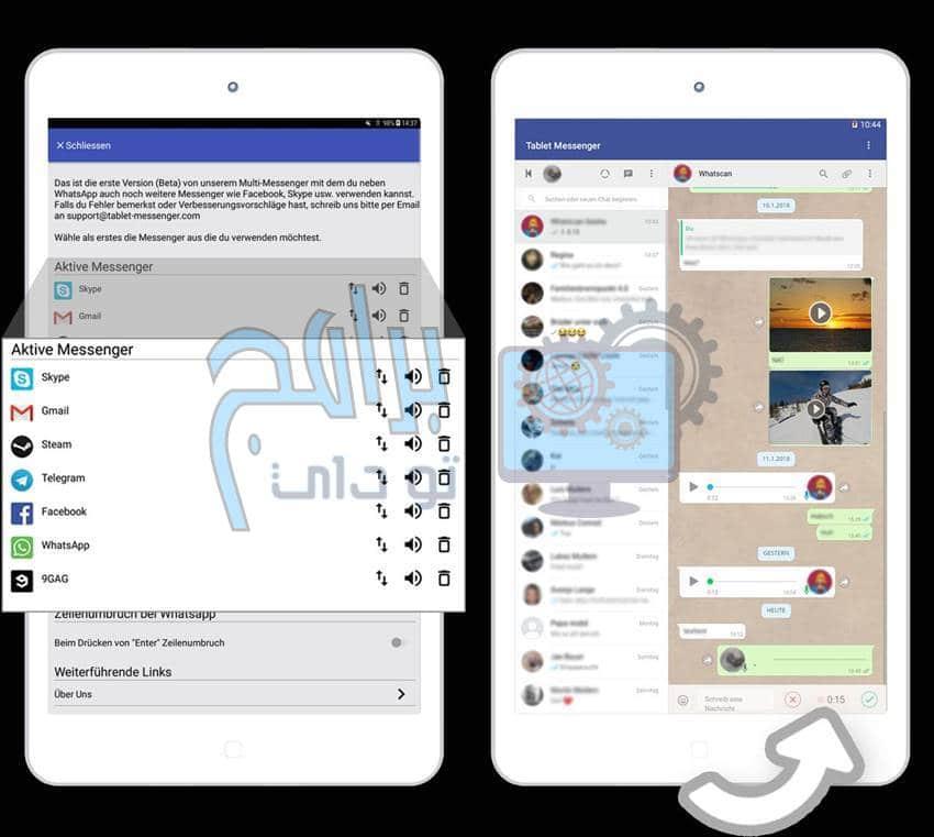 تحميل Tablet Messenger أخر اصدار للموبايل مجانا
