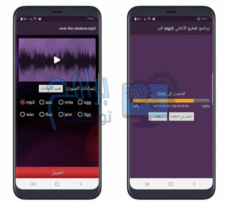 تطبيق تقطيع الأغاني mp3cutter