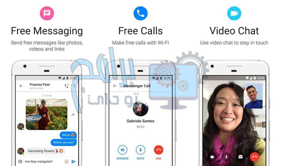 تنزيل Messenger Lite : مكالمات ورسائل مجانية للموبايل apk مجانا اخر اصدار
