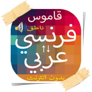 تعلم اللغة الفرنسية بسهولة مع قاموس بدون انترنت فرنسي عربي ناطق مجانا