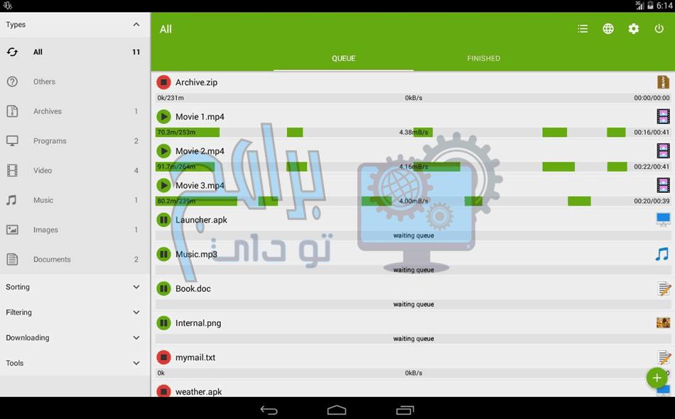 تحميل تطبيق Advanced Download Manager