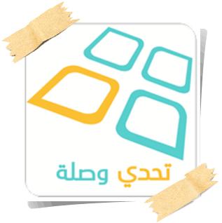 تحميل لعبة تحدي وصلة Tahadi Wasla للاندرويد والايفون
