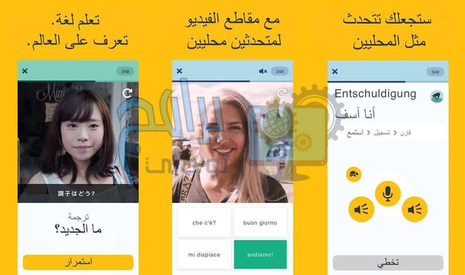تطبيق تعلم اللغات Memrise 2020