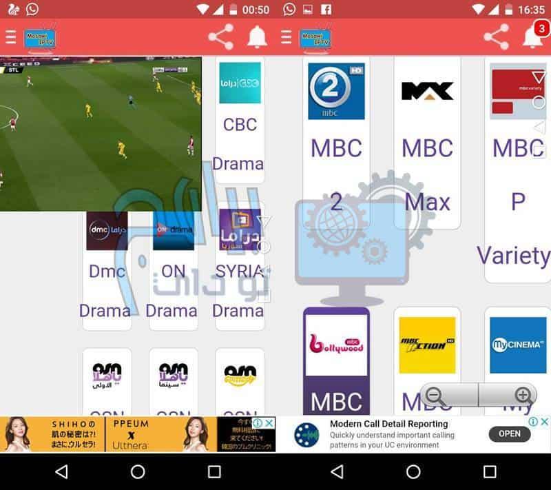 تحميل streamz tv apk برابط مباشر