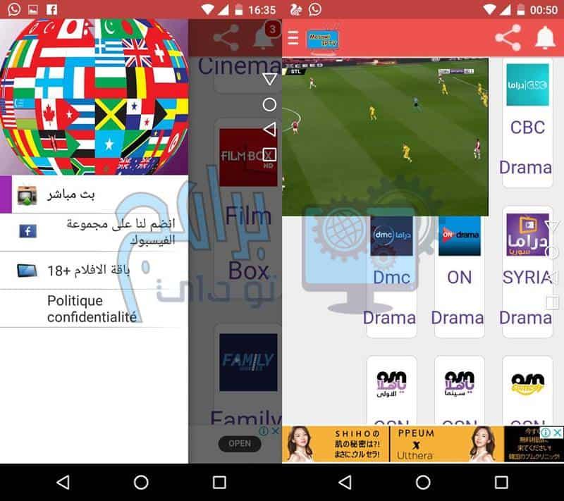 streamz tv اخر اصدار لمشاهدة القنوات المشفرة