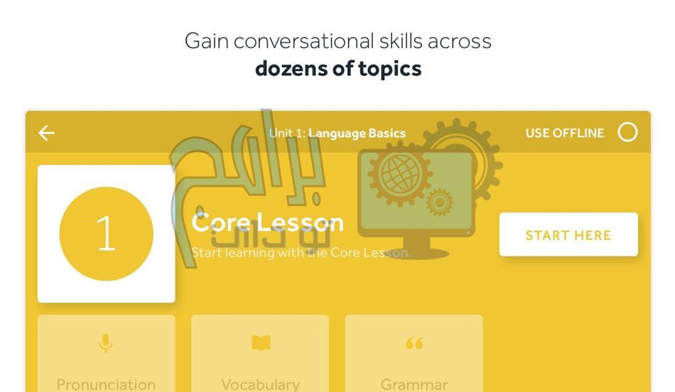 تطبيق Rosetta Stone Learn Languages