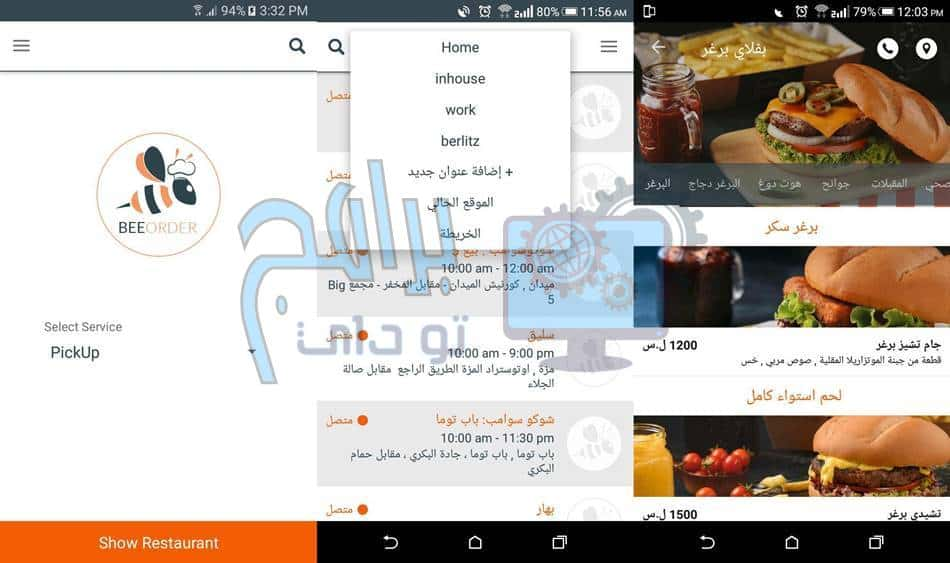 تطبيق بي اوردر دمشق