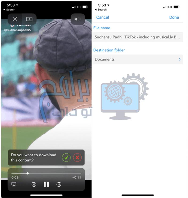 تطبيق محمل الفيديو من التك توك