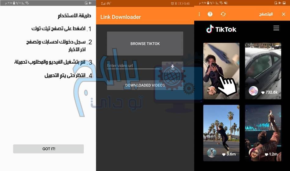 محمل فيديو من التوك توك تحميل مباشر
