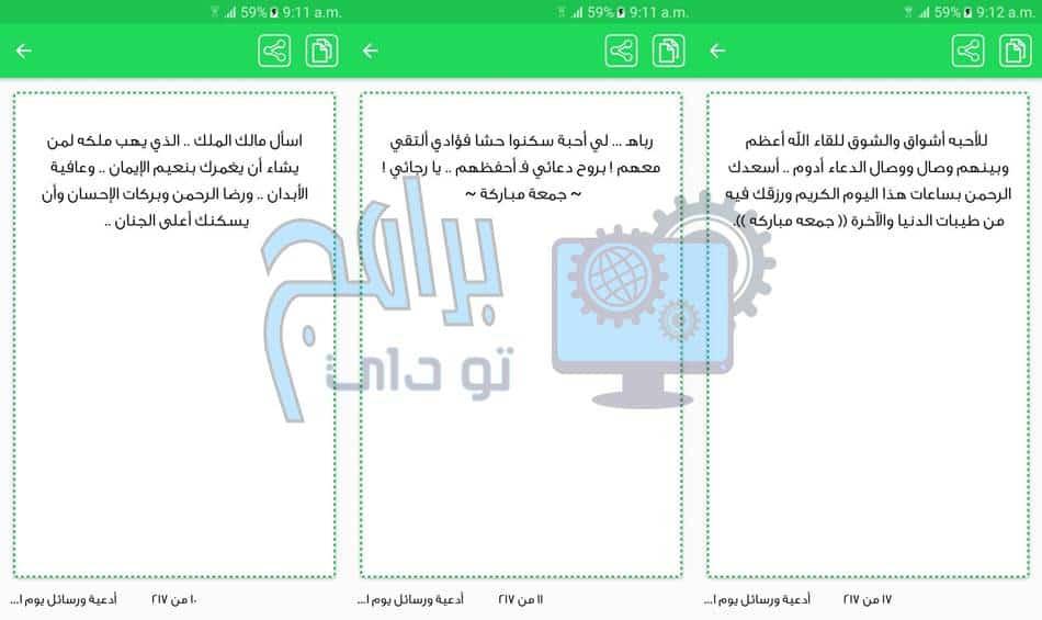 تطبيق ادعية ورسائل يوم الجمعة بدون انترنت