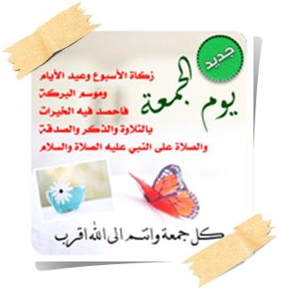 أدعية ورسائل يوم الجمعة بدون انترنت