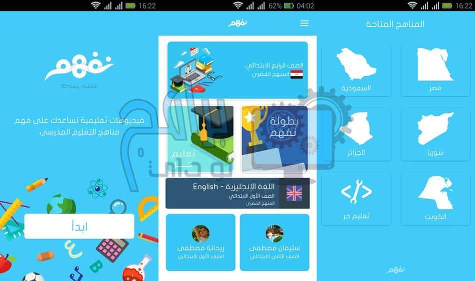 تحميل برنامج نفهم Nafham التعليمي