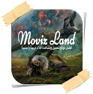 موفيزلاند Movizland تحميل تطبيق مشاهدة الافلام اونلاين بدون تقطيع