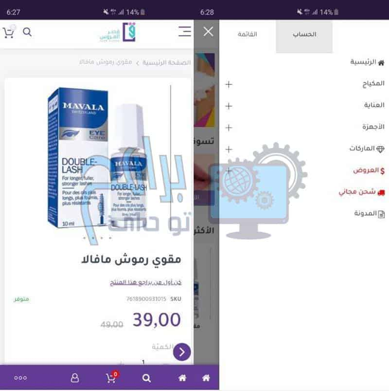 تطبيق Qasr alaros