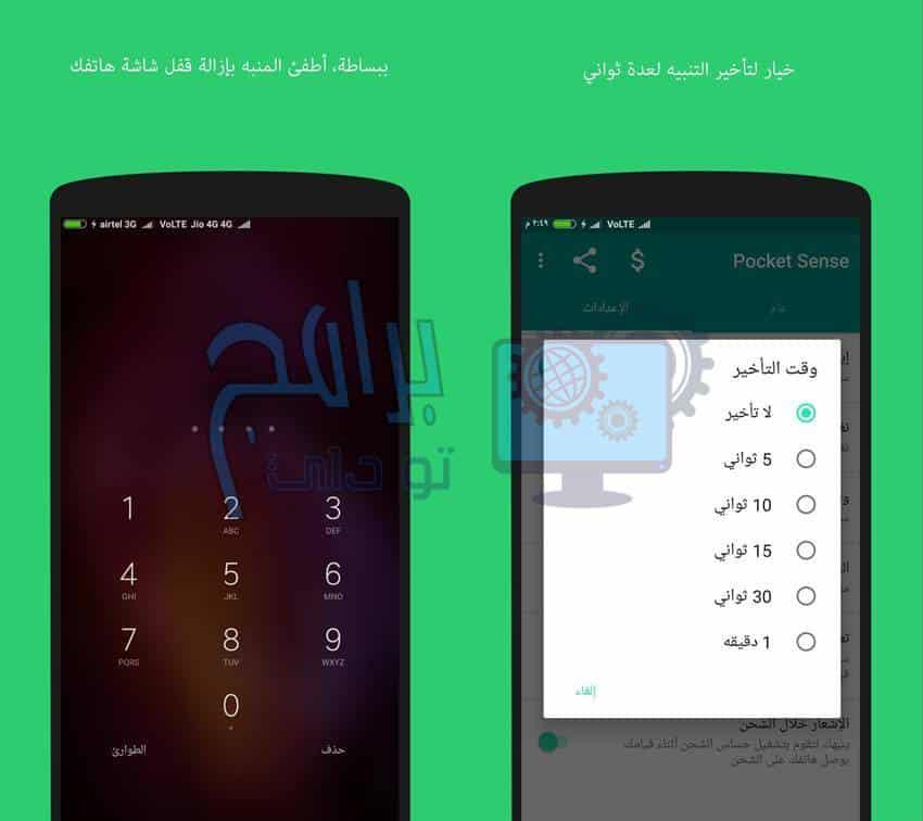 بوكت سينس Pocket Sense لمنع سرقة الهاتف