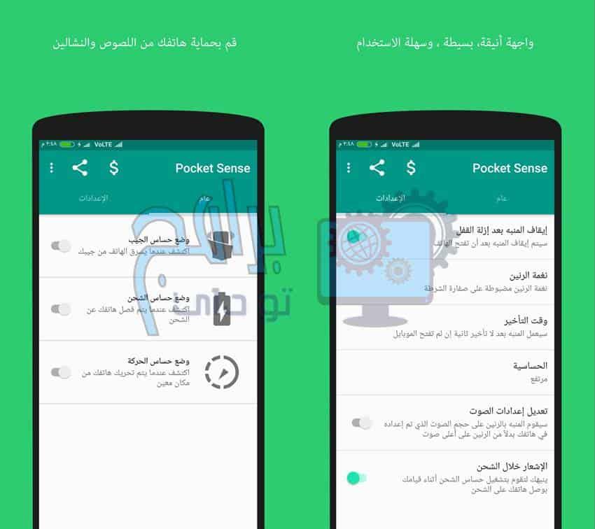 تحميل تطبيق Pocket Sense الاندرويد لمنع سرقة الهاتف