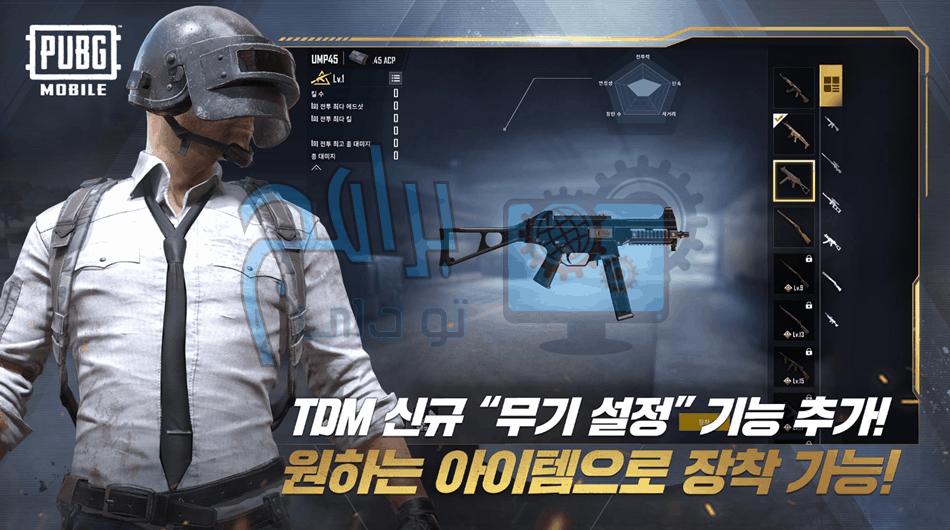 بوبجي النسخة الكورية