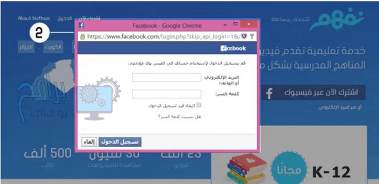 كيف تشترك في منصة نفهم باستخدام الفيس بوك