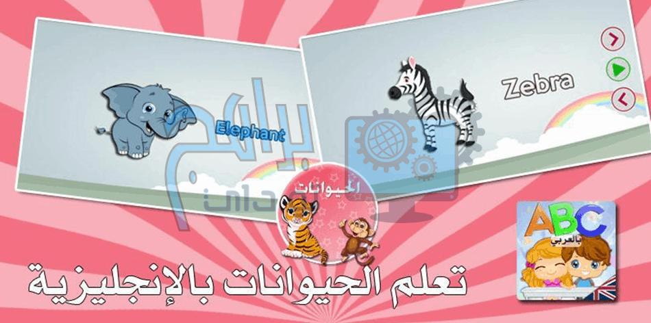 برنامج تعلم اللغة الانجليزية للأطفال