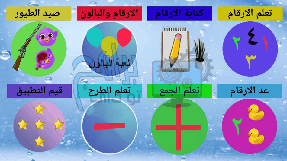 برنامج تعليم الارقام العربية للاطفال 2019