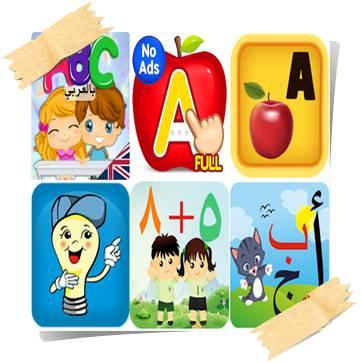 تحميل أفضل برامج تعليمية للأطفال مجانا برابط مباشر