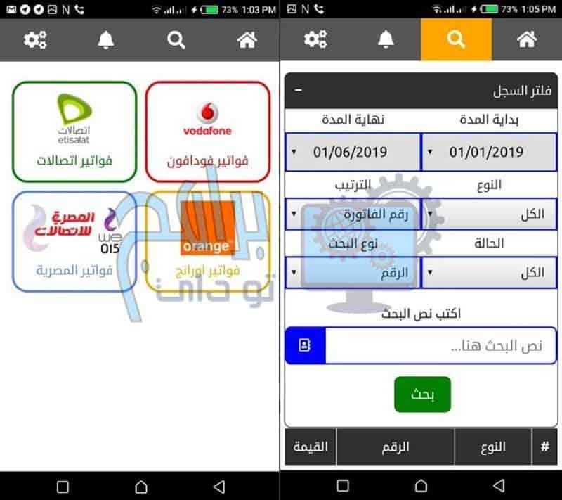 كونكت باي كاش مصر – ConnectPay