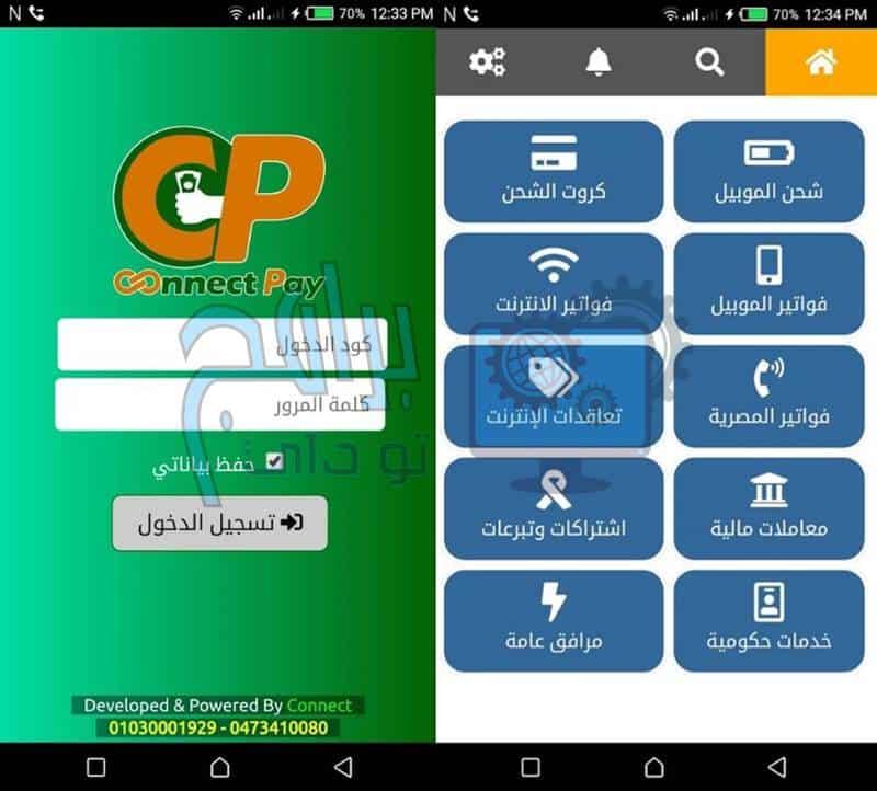 تحميل برنامج كونكت باي كاش مصر للكمبيوتر