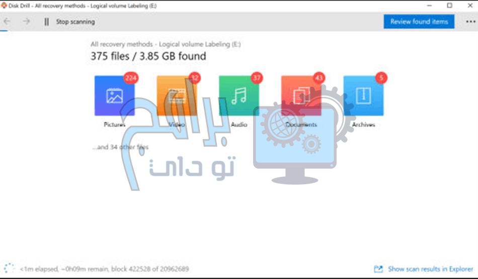 تنزيل برنامج إسترجاع الملفات المحذوفة والصور Disk Drill