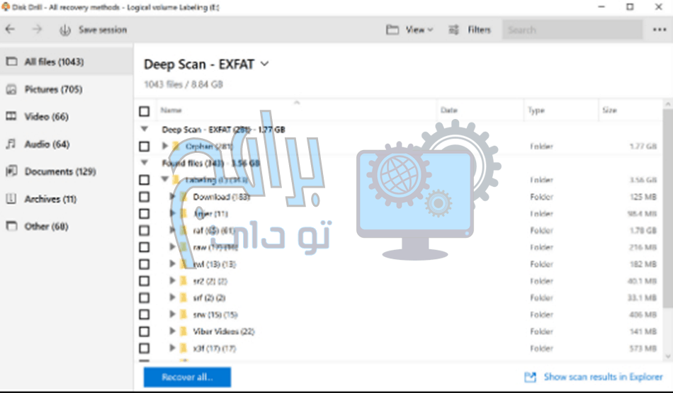 برنامج إستعادة الملفات المحذوفة Disk Drill