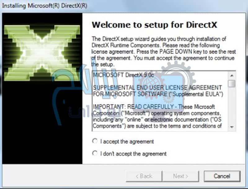 تحميل برنامج Microsoft DirectX