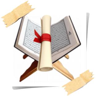 برنامج تحفيظ القران الكريم Tahfiz