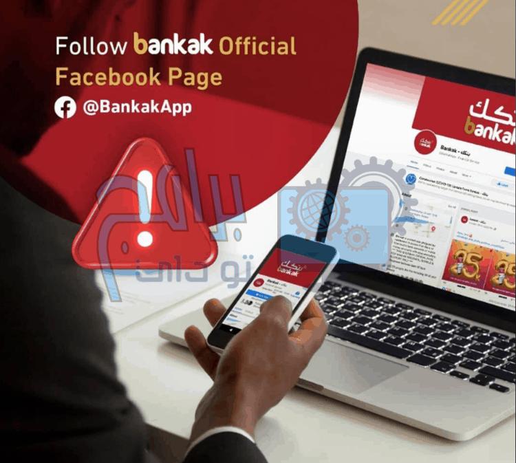 تطبيق بنكك bankak