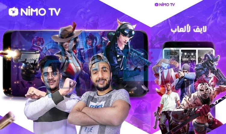 تطبيق نيمو تي في NIMO TV