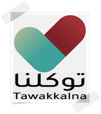 تطبيق توكلنا tawakkalna