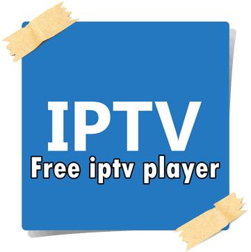 تحميل برنامج iptv player لتشغيل iptv بدون تقطيع