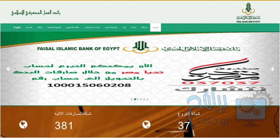 تحميل تطبيق بنك فيصل الاسلامي للايفون