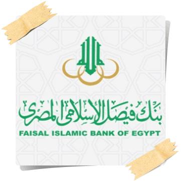 تطبيق بنك فيصل الاسلامي