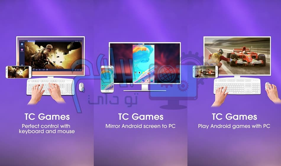 تحميل برنامج tc games للتحكم في الهاتف من خلال الكمبيوتر