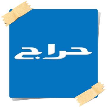 تحميل تطبيق حراج Haraj