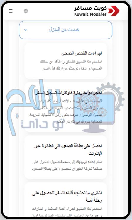 تطبيق المسافر الكويت
