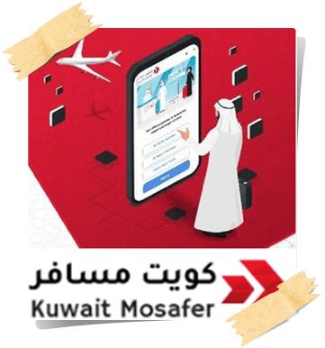 تحميل تطبيق كويت مسافر