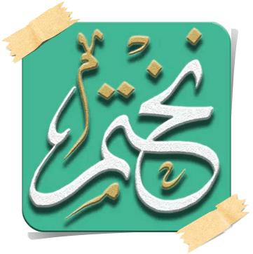 تطبيق نختم Nakhtem لختم القرآن الكريم
